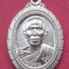 เหรียญรุ่นสองหลวงพ่อจอย รุ่นคู่บารมี เสาร์ 5 ปี 2537