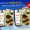 เคสพิมพ์ภาพsamsung galaxyS4 silicone ภาพให้สีคอนแทรส สดใส มันวาว