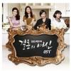 Goddess of Marriage O.S.T - SBS Drama