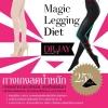 Dr.jay magic legging diet <สีเนื้อ> ถุงน่องลดขาเรียว แบบเต็มตัว นำเข้าจากเกาหลี