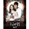 Master's Sun (Juguntaeyang) O.S.T - SBS Drama (SISTAR: Hyo Rin) [2CD]