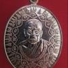 หลวงปู่หยุด วัดปรางค์หลวง เหรียญคู่ชีวิต เนื้อทองแดง องค์ที่2
