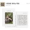 ของหน้าคอนอึน จี Jeong eun ji Solo Concert '다락방' Official Goods -Piano score เพลง 너란 봄 พร้อมส่ง