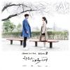 Uncontrollably Fond O.S.T Vol.2- KBS Drama (Suzy/Kim Woo Bin)