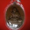 เหรียญ อายุยืน เต็มองค์ ปี พ.ศ. 2517 (โทรถาม)