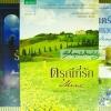 มนตร์รักข้ามขอบฟ้า + รัตติกาลเริงระบำ + ดรุณีที่รัก (ครบชุด 3 เล่ม) / จูเลีย ควินน์ (Julia Quinn) / ตวงทอง