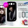 เคสพิมพ์ภาพ Samsung Galaxy S3 ภาพให้สีคอนแทรส สดใส มันวาว