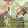 ซีรีย์เกาหลี Moonlight drawn by clouds Photo Essay