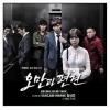 เพลงประกอบละคร ซีรีย์เกาหลี Pride and Prejudice O.S.T MBC Drama