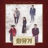 Hwayugi O.S.T - tvN Drama