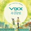 VIXX - Collaboration Album [Y.BIRD From Jellyfish Island With VIXX & OKDAL]