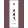 VIXX - Mini Album Vol.4 [桃源境] Birth Flower ver. ปกสีชมพู + โปสเตอร์พร้อมกระบอกโปสเตอร์
