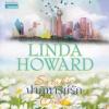 ปาฏิหาริย์รัก (Sarah's Shild) / ลินดา โฮเวิร์ด (Linda Howard) / พิชญา