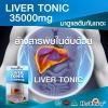 Healthway Liver tonic 35000 mg บำรุงและล้างสารพิษในตับ