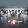 เพลงประกอลละคร Scandal O.S.T - MBC Drama