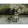 ซีรีย์เกาหลี Moon Lovers : Scarlet Heart Ryeo O.S.T