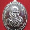 เหรียญเหนือดวง พ่อท่านคล้อย อโนโม