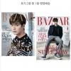 นิตยสาร bazaar 2016.12 หน้าปก ลีมินโฮ