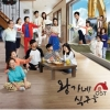 Wang Family People O.S.T - KBS Drama