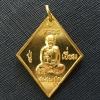 เหรียญข้าวหลามตัด หลวงปู่เอี่ยม วัดสะพานสูง รุ่น อุปัชฌาย์ 57 (จิตติ)