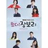 เพลงประกอบละคร ซีรีย์เกาหลี Come! Jang Bo-Ri O.S.T