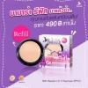 แป้ง Babalah refill UV 2Way Powder SPF20 แป้งบาบาร่า รีฟิล
