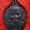 เหรียญรุ่นแรก หลวงตามหาบัว ญาณสัมปันโน ปี 2544 เนื้อนวะโลหะ