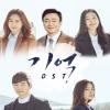 Memory OST (tvN Drama)