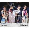เพลงประกอบละครซีรีย์เกาหลี The Night Watchman`s Journal O.S.T Part1 - MBC Drama + poster in tube (มีกระบอกใส่โปสเตอร์)