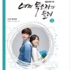 I Hear Your Voice Photo Comic Book Vol. 2 (SBS TV Drama) , cartoon photo book เล่มจบ