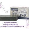 สบู่สมุนไพรสูตรดั่งเดิม DEMELANIZING HERBAL SOAP Enrich with Turmeric & Tamarind Extract with A.H.A