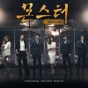 Monster O.S.T - MBC Drama