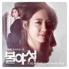 ซีรีย์เกาหลี Night Light O.S.T