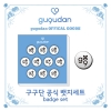 Gugudan Official MD - Badge Set