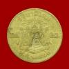 เหรียญสลึงแจกทาน หลวงพ่อพรหม วัดช่องแค จ.นครสวรรค์