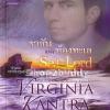ราชันแห่งท้องทะเล (Sea Lord) ชุด ตำนานแห่งท้องทะเล #3 / Virginia Kantra / ลักขณา