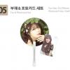 ของหน้าคอนอึน จี Jeong eun ji Solo Concert '다락방' Official Goods - พัด + Photocard Set