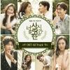 ซีรีย์เกาหลี The Time We Were Not in Love O.S.T - SBS Drama ซีดี 2แผ่น