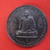เหรียญพ่อท่านเอื้อม วัดบางเนียน อายุ101ปี พ.ศ. 2550 เรียกเงิน เรียกทอง หลังนกสาริกา