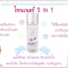 BlinkByMe Whitening Aqua Make Up Balancing Care Face สำเนา