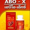 Abo-x เอบีโอ เอ็กซ์ ผลิตภัณฑ์ดีท๊อคซ์เลือด