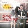 ซีรีย์เกาหลี Orange Marmalade O.S.T - KBS Drama
