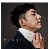นิตยสาร @STAR1 2017-12 VOL.69 หน้าปก ซึงกึ