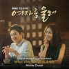 Make a woman cry O.S.T - MBC Drama