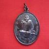 พ่อท่านเอื้อมวัดบางเนียน เอื้อมเงิน เอื้อมทอง เอื้อมโชค เอื้อมลาภ ครบรอบ 94ปี