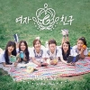 GFriend - 2nd Mini Album [Flower Bud] พร้อมส่ง
