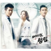 Medical Top Team O.S.T - MBC Drama (2CD) (History: Jang Yi Jeong)