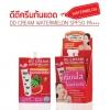 ดีดีครีมแตงโม DD Cream Watermelon SPF50 PA+++