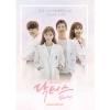 Doctors O.S.T - SBS Drama แบบไม่เอาโปสเตอร์