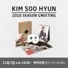 ปฎิทิน KIM SOO HYUN 2016 SEASON GREETINGS พร้อมส่ง